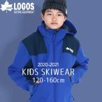 スキーウェア キッズ ロゴス ジュニア 男の子 女の子 セパレート 120cm 130cm 140cm 150cm 160cm サイズ調節機能付き 撥水 加工 ベージュ ブルー