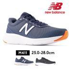 ニューバランス スニーカー メンズ 25cm 26cm 27cm 28cm ランニングシューズ M411 NB スポーツ 靴 カジュアルシューズ レースアップ トレッキング