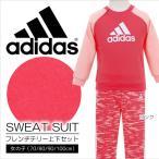 アディダス スウェット 上下セット adidas ベビー キッズ 女の子 フレンチテリー トレーナー 上下 裏毛 スポーツ ピンク