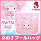 マイメロディ 日本製 プールバッグ 水泳バッグ キッズ ジュニア(MyMelody サンリオ ビニール バッグ 女子 かわいい スイミング 鞄)