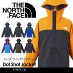送料無料 マウンテンパーカー ザノースフェイス メンズ ジャケット ウインドブレーカー メンズ 軽量 アウトドア アウター 黒 紺 紫