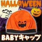 子供用 ハロウィンベビー帽子 ベビーキャップ(パンプキン コスチューム 衣装 仮装 コスプレ オレンジ 赤ちゃん)
