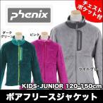 【最終値下げセール】Phenix(フェニックス) 子供用 ボアフリースジャケット(チェストポケット/カラー切替/子供