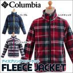 Columbia(コロンビア)子供用フリースジャケット/アイスプリングスジャケット