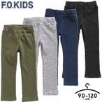 子供 ズボン 保育園 F.O.KIDS 10分丈 パンツ ストレッチパンツ キッズ 男の子 90 100 110 120 ベビー ボトムス ストレート ルームウェア ロングパンツ
