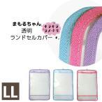 ランドセルカバー/日本製 ランドセル用透明かぶせカバー まもるちゃん XLサイズ ふちどりキラキララメ(LL/O/入学グッズ お祝い パープル ピンク 水色)