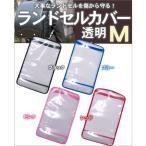 ランドセルカバー/透明/女の子 おしゃれ 日本製 ランドセル用透明かぶせカバー まもるちゃん Mサイズ