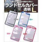 ランドセルカバー/日本製 ランドセル用透明かぶせカバー まもるちゃん Lサイズ