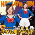 ディズニー ドナルド 着ぐるみ 子供用 衣装 コスプレ Disney キャラクター コスチューム