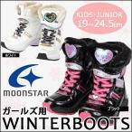 ムーンスター moonstar 女の子用ウィンターブーツ子供用スノーブーツ スパイク 長靴 子供靴 冬靴 スノトレ 防水 防滑 防寒