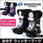 ムーンスター スノーブーツ 女の子 moonstar 冬靴 スパイク ウィンターブーツ スノトレ 長靴 子供靴 ガールズ 防水 防滑 防寒