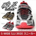 瞬足 スニーカー運動靴 S-WIDE SJJ 3920 男の子シュンソク 靴 キッズ ジュニア 目立つ かっこいい スニーカー