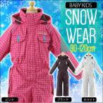 スキーウェア キッズ 子供 女の子用 ベビーキッズ つなぎ 撥水加工 サイズ調整機能付きスノーコンビ 中綿入り