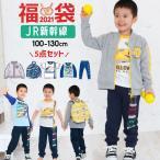 福袋 2021 ベビー キッズ 新幹線 5点セット 100cm 110cm 120cm 130cm 男の子 おしゃれ スウェット ジャケット フルジップ パンツ tシャツ 半袖
