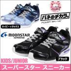 SUPER STAR(スーパースター) moonstar パワーバネ スニーカー(スタージュエリーコレクション/キッズ・ジュニア (女の子)バネのチカラ/バネの力//軽量)[子供用]