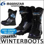 ムーンスター スノーブーツ スパイク付き moonstar ウィンターブーツ バネのチカラ スーパースター スノトレ 長靴 子供靴 冬靴 防水 防滑 防寒