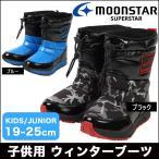 ムーンスター moonstar スノーブーツ バネのチカラ スーパースター スノトレ  スパイク 長靴 子供靴 冬靴 防水 防滑 防寒