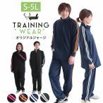ジャージ 上下 大きいサイズ レディース メンズ セット S-5L トレーニングウェア セットアップ 春夏 2L 3L 4L 5L XL XXL 4XL 大人 スポーツ ランニング