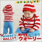 【最終値下】ハロウィン ウォーリー ロンパース 帽子セット ベビー 赤ちゃん コスチューム コスプレ 仮装 60 70 80 90 95cm パーティー パレード