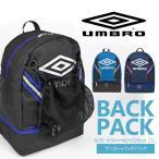UMBRO アンブロ リュック 子供 キッズ ジュニア サッカーバッグ(容量21L 男の子 女の子 カバン バッグ ボーイズ フットボー