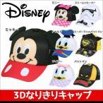 ディズニー Disney なりきりキャップ 帽子 ベビー キッズ 男の子 女の子 子供用(ミッキー ミニー ドナルド デイジー バットマン スーパーマン スターウォーズ