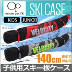 スキーケース スキー板用バッグ 子供用 CROSTER VELOCITY クロスター オーシャンパシフィックOCEAN PACIFIC スキー袋 スキーバッグ ショルダーバッグ