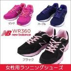 ニューバランス NewBalance WR360 ランニングシューズ(メッシュ/通気性/軽量性/スニーカー/運動靴/女性/レディース)