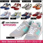 7/31まで決算セール NewBalance(ニューバランス) WR996 レディーススニーカー(シューズ/レディース)