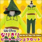 ピーターパン 子供用 ベビーキッズ ディズニー なりきり上下セット ハロウィン衣裳 Disney 仮装 セパレート きぐるみ 着ぐるみ