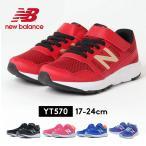 ニューバランス スニーカー キッズ ジュニア 17cm 18cm 19cm 20cm 21cm 22cm 23cm 24cm 女の子 男の子 new balance YT570 シューズ 子供靴 ランニングシューズ