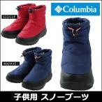 columbia コロンビア スノーブーツ 子供用 ウィンターブーツ スノトレ 防水設計 保温性 靴 シューズ アウトドア  あすつく