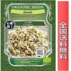【メール便全国送料無料】オーガニック・スプラウトのタネ レンズ豆 有機種子 【代引不可】