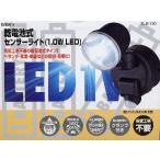 【メール便不可×】乾電池式防雨型高照度LEDセンサーライトDLB-100(防犯・セキュリティー・照明)
