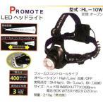 超高照度10W LEDヘッドライト HL-10W(農業 レジャー・アウトドア ヘルメット照明)PROMOTE【メール便不可】