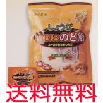 【ゆうパケット送料無料】生姜(しょうが)プロポリス入りのど飴 80g キャンディー【代引不可】