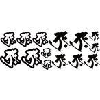 カッティングステッカー 〜タラーク/虚空蔵菩薩/丑・寅・S 干支梵字〜 切文字 車 バイク ウインド 窓 スノーボード ジェットスキー 個性的