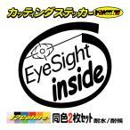 カッティングステッカー 〜EyeSight inside (2枚1セット)(SUBARU・スバル)〜 切文字 車インサイド 給油口 かっこいい 個性的