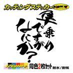 カッティングステッカー 〜隼乗りですがなにか?(スズキ・SUZUKI)(2枚同色1セット)〜 車 バイク ヘルメット ボックス 個性的