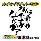 カッティングステッカー 〜グラトラ乗りですがなにか?(スズキ・SUZUKI)(2枚1セット)〜 切文字 バイク ヘルメット ボックス グラストラッカー