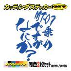 カッティングステッカー 〜MT-07乗りですがなにか?(ヤマハ・YAMAHA)(2枚同色1セット)〜 文字 バイク ヘルメット ボックス スクリーン