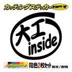 カッティングステッカー 〜大工 inside (2枚1セット)〜 車 バイク ヘルメット インサイド 職業 個性的 デカール