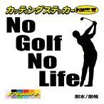 カッティングステッカー 〜No GolfNo Life (ゴルフ)・2〜 車 バイク 窓 ガラス かっこいい おしゃれ クール 個性的 デカール