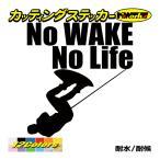 カッティングステッカー 〜No WAKE No Life (ウェイクボード)・1〜 車 バイク 窓 ガラス かっこいい クール 個性的 防水 デカール