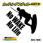 カッティングステッカー 〜No WAKE No Life (ウェイクボード)・3〜 車 バイク 窓 ガラス かっこいい クール 個性的 防水 デカール