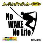 カッティングステッカー 〜No WAKE No Life (ウェイクボード)・5〜 車 バイク 窓 ガラス かっこいい クール 個性的 防水 デカール