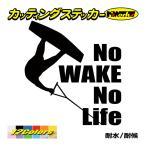 カッティングステッカー 〜No WAKE No Life (ウェイクボード)・6〜 車 バイク 窓 ガラス かっこいい クール 個性的 防水 デカール