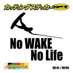 カッティングステッカー 〜No WAKE No Life (ウェイクボード)・7〜 車 バイク 窓 ガラス かっこいい クール 個性的 防水 デカール