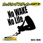 カッティングステッカー 〜No WAKE No Life (ウエイクボード)・8〜 車 バイク 窓 ガラス かっこいい クール 個性的 防水 デカール