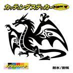 カッティングステッカー 〜 ドラゴン doragon (龍) トライバル ・7(左向き) 〜 車 バイク タンク tribal バイナル 窓 リア サイド ウインドウ