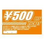 割引チケット ¥500  OFF 100枚入